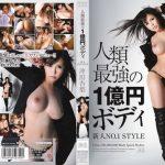 SOE-547 Okita, Apricot Pear Body Of 100 Million Yen Of Mankind Strongest Rookie NO.1STYLE 新人NO.1STYLE 人類最強の1億円ボディ 沖田杏梨