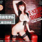 DV-652 Yuma Asami Model Obscenity 猥褻モデル 麻美ゆま