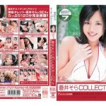 ONSD-024 Sora Aoi COLLECTION 1 × Barely Sora Aoi 蒼井そら×ギリギリモザイク 蒼井そらCOLLECTION 1