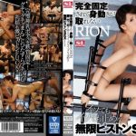 SNIS-895 Infinite Piston SEX Also Not Stop To Say Completely Fixed Acme Until RION Waist Crumble Jerky Can Not Take Hamstrung 完全固定されて身動きが取れないRION 腰がガクガク砕けるまでイッてもイッても止めない無限ピストンSEX