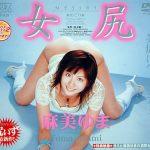 DV-563 Yuma Asami Ass Woman KA-2247 女尻 麻美ゆま