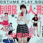 DV-598 Yuma Asami Uniform Doll (Doll Costume) KA-2259 制服人形 コスプレドール 麻美ゆま