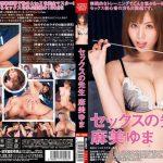 DV-1394 Yuma Asami Teacher Sex セックスの先生 麻美ゆま