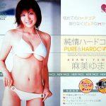 DV-539 Yuma Asami Hardcore Innocence KA-2242 純情ハードコア 麻美ゆま
