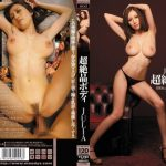 MIAD-491 JULIA Body Ultra-excellent 超絶品ボディ JULIA