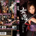 MIDE-163 Woman Shinobu JULIA 女忍 JULIA