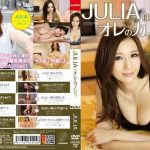GASO-0045 JULIA is my girlfriend. JULIAはオレのカノジョ。