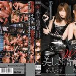 SOE-878 The assassin Asami Yuma Yoshizawa Akiho that W is beautiful 美しき暗殺者 麻美ゆま 吉沢明歩