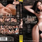 RKI-121 Big Oil Super Fuck JULIA JULIAの超爆乳オイルファック