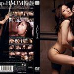 VGD-075 Super Tits Jcup x HMJM Gang Rape JULIA