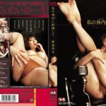 SOE-340 Ejaculate it in my body and Asami Yuma 私の体内に射精して 麻美ゆま