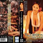 CLUB-261 Fuckable Pies Wife Rejuvenated Massage 8 Negotiations Voyeur ヤレる人妻回春マッサージ8 中出し交渉盗撮