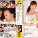 RKI-001 Mother and the bridal costume – Asami Yuma Makihara Reiko that it was polluted daughter … 母と娘 ~汚された花嫁衣裳~ 麻美ゆま 牧原れい子
